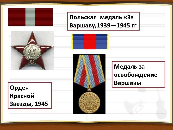 Польская медаль «За Варшаву, 1939— 1945 гг Орден Красной Звезды, 1945 Медаль за освобождение
