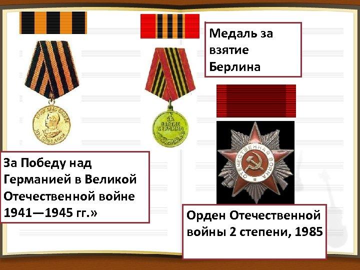 Медаль за взятие Берлина За Победу над Германией в Великой Отечественной войне 1941— 1945