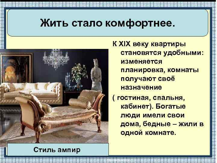 Жить стало комфортнее. К XIX веку квартиры становятся удобными: изменяется планировка, комнаты получают своё