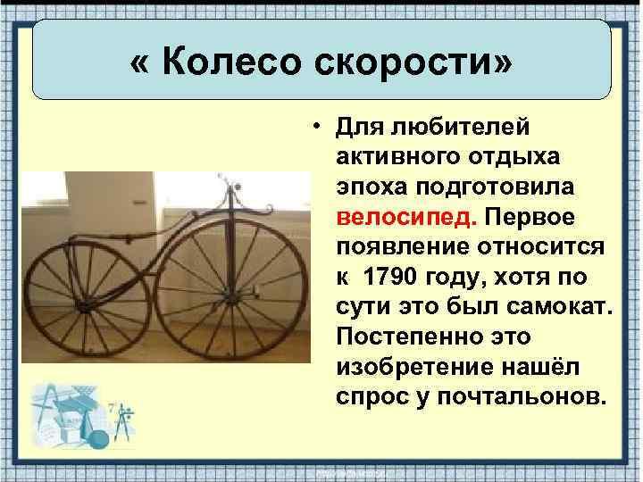 « Колесо скорости» • Для любителей активного отдыха эпоха подготовила велосипед. Первое появление