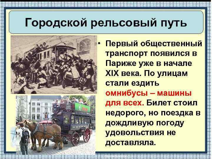 Городской рельсовый путь • Первый общественный транспорт появился в Париже уже в начале XIX