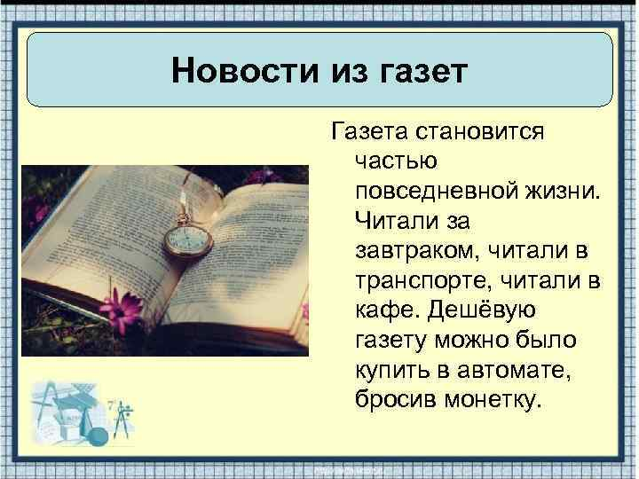 Новости из газет Газета становится частью повседневной жизни. Читали за завтраком, читали в транспорте,
