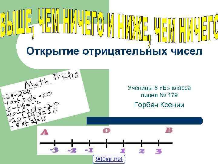 Открытие отрицательных чисел Ученицы 6 «Б» класса лицея № 179 Горбач Ксении 900 igr.