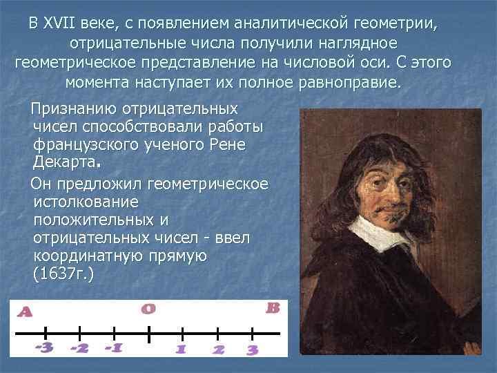 В XVII веке, с появлением аналитической геометрии, отрицательные числа получили наглядное геометрическое представление на
