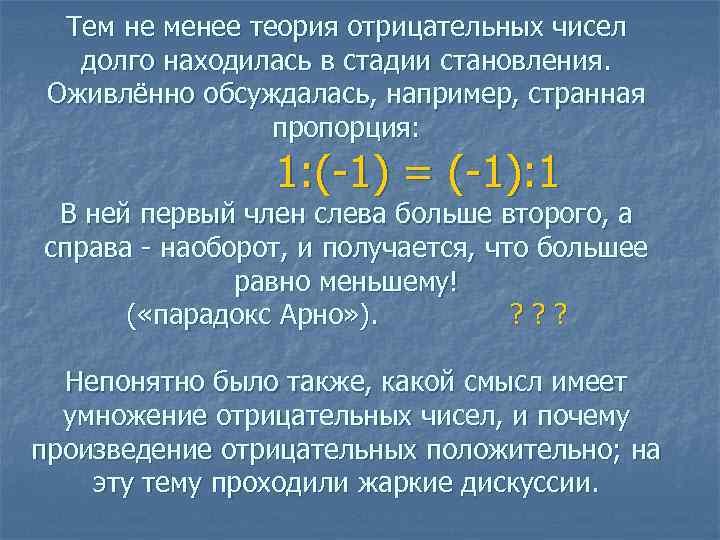 Тем не менее теория отрицательных чисел долго находилась в стадии становления. Оживлённо обсуждалась, например,