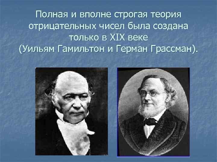 Полная и вполне строгая теория отрицательных чисел была создана только в XIX веке