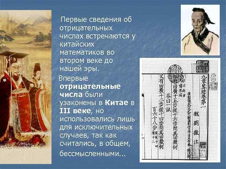 Первые сведения об отрицательных числах встречаются у китайских математиков во втором веке до
