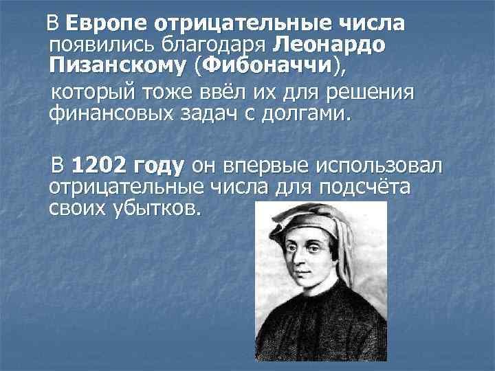 В Европе отрицательные числа появились благодаря Леонардо Пизанскому (Фибоначчи), который тоже ввёл их