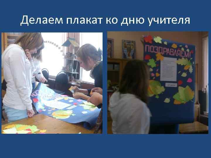 Делаем плакат ко дню учителя
