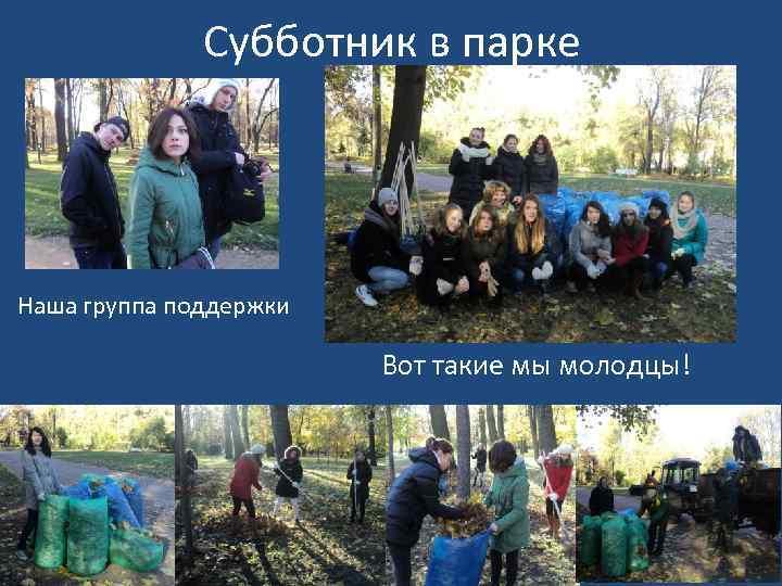 Субботник в парке Наша группа поддержки Вот такие мы молодцы!