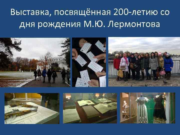 Выставка, посвящённая 200 -летию со дня рождения М. Ю. Лермонтова