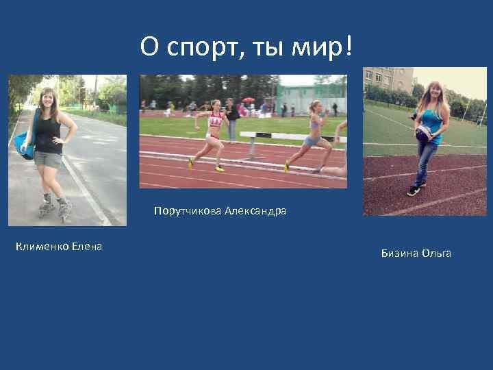 О спорт, ты мир! Порутчикова Александра Клименко Елена Бизина Ольга