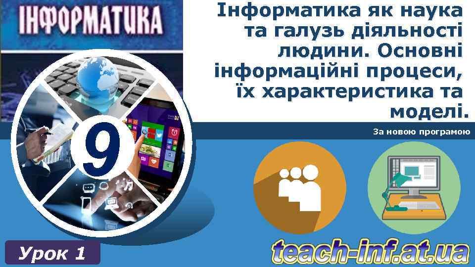 9 Урок 1 Інформатика як наука та галузь діяльності людини. Основні інформаційні процеси, їх