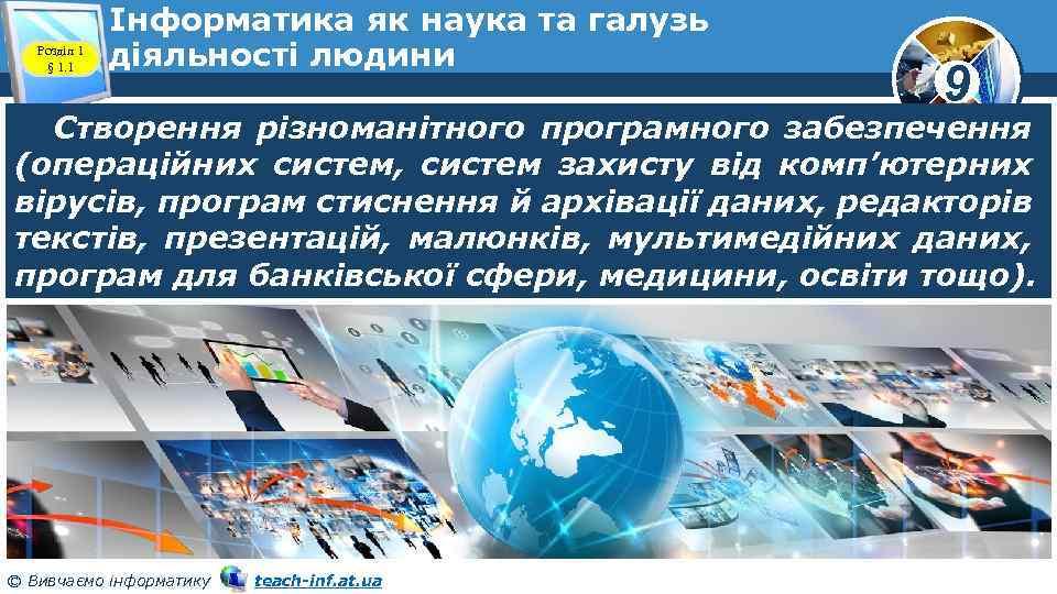 Розділ 1 § 1. 1 Інформатика як наука та галузь діяльності людини 9 Створення