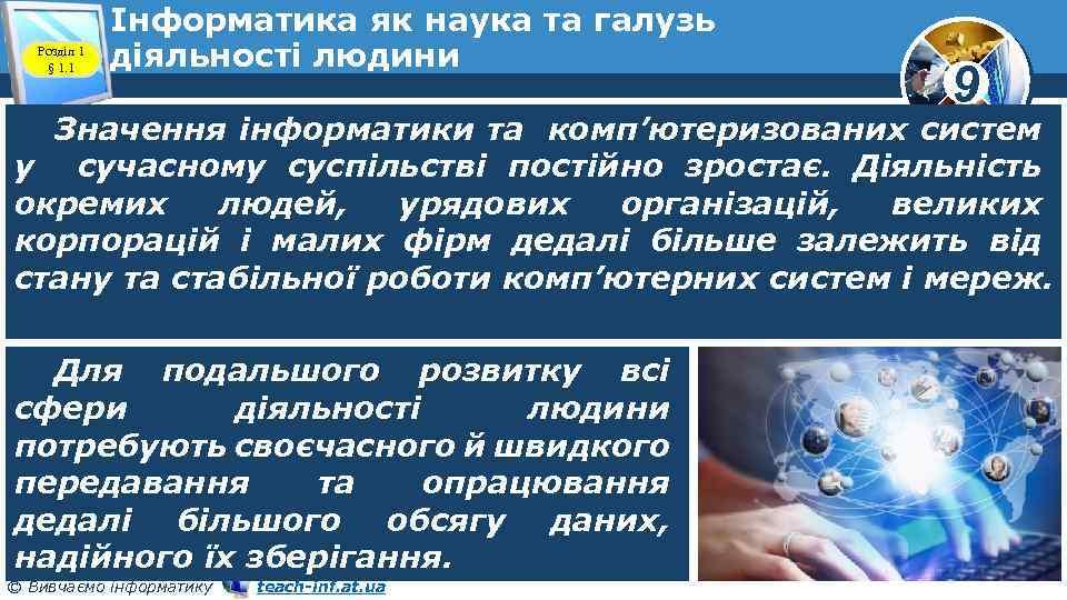 Розділ 1 § 1. 1 Інформатика як наука та галузь діяльності людини 9 Значення