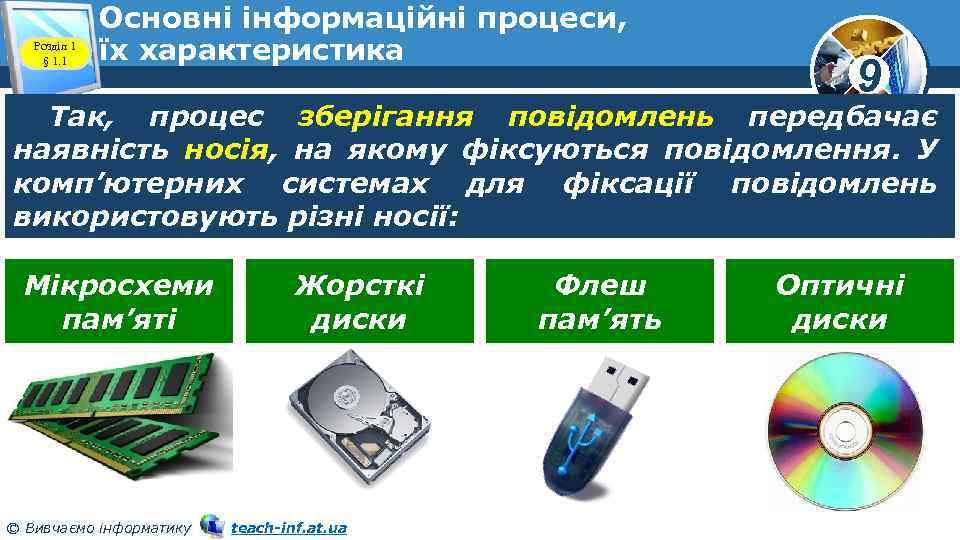 Розділ 1 § 1. 1 Основні інформаційні процеси, їх характеристика 9 Так, процес зберігання