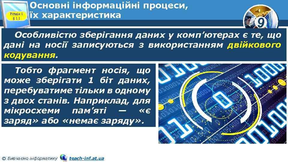 Розділ 1 § 1. 1 Основні інформаційні процеси, їх характеристика 9 Особливістю зберігання даних