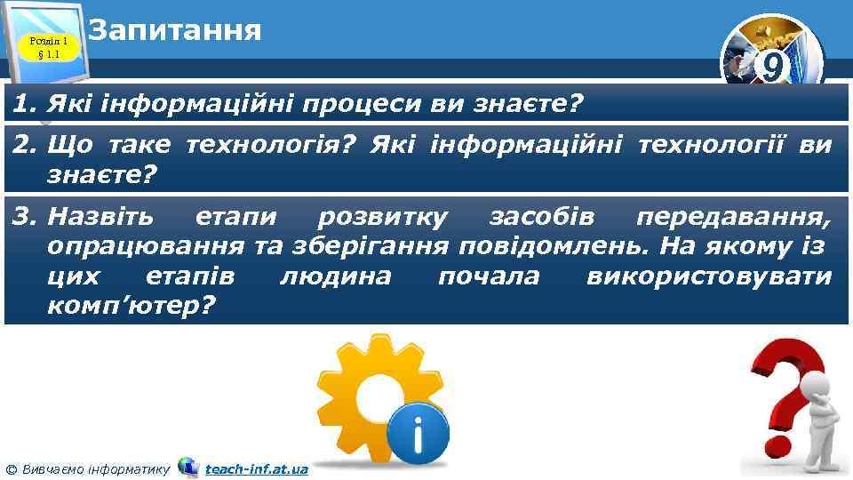 Розділ 1 § 1. 1 Запитання 1. Які інформаційні процеси ви знаєте? 9 2.