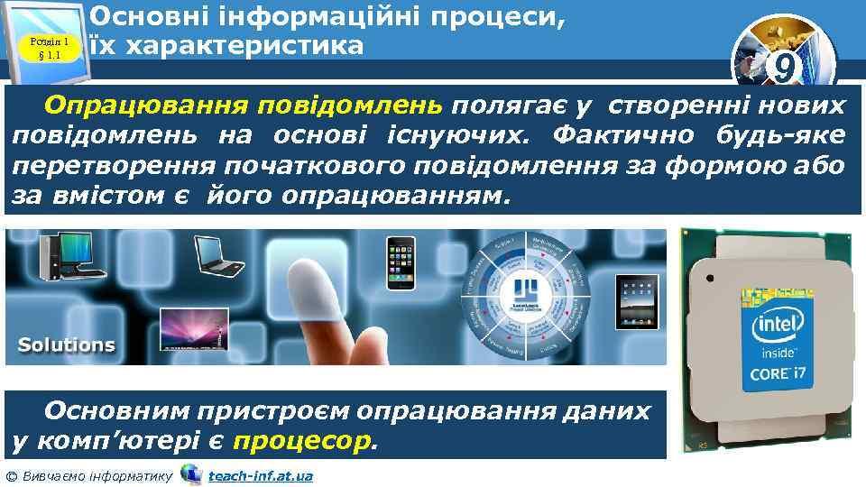 Розділ 1 § 1. 1 Основні інформаційні процеси, їх характеристика 9 Опрацювання повідомлень полягає