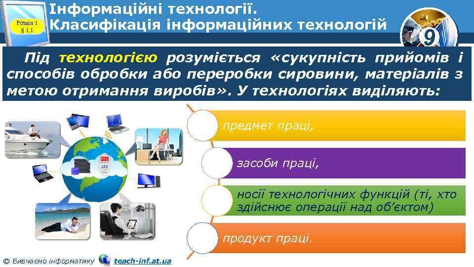 Розділ 1 § 1. 1 Інформаційні технології. Класифікація інформаційних технологій 9 Під технологією розуміється