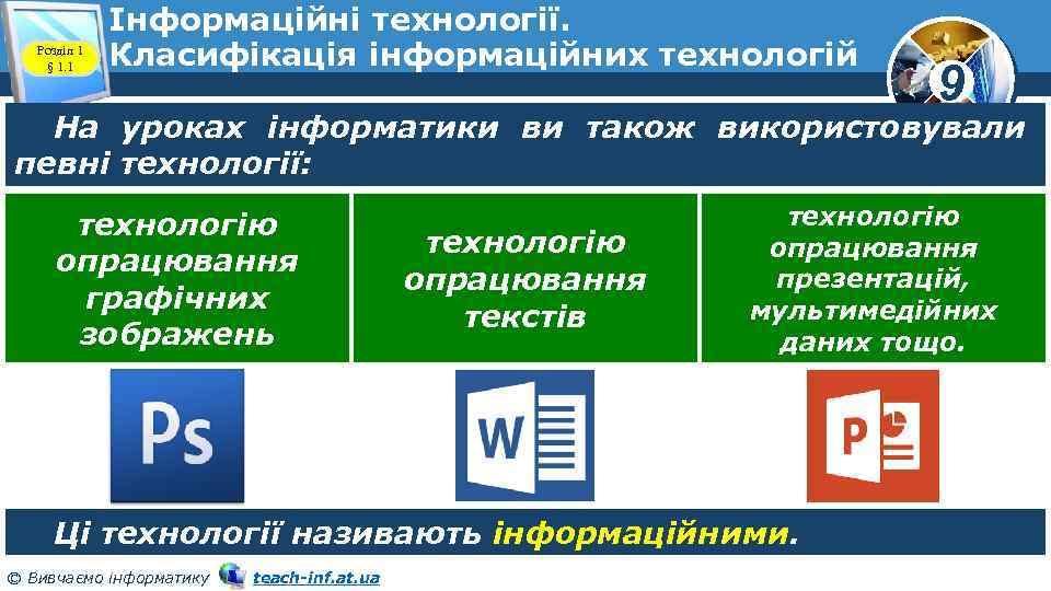 Розділ 1 § 1. 1 Інформаційні технології. Класифікація інформаційних технологій 9 На уроках інформатики