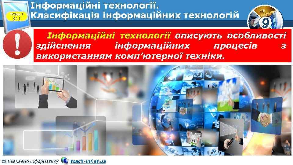 Розділ 1 § 1. 1 Інформаційні технології. Класифікація інформаційних технологій 9 Інформаційні технології описують
