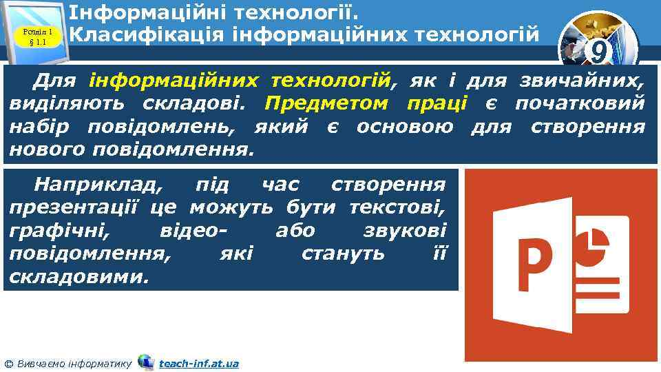 Розділ 1 § 1. 1 Інформаційні технології. Класифікація інформаційних технологій 9 Для інформаційних технологій,