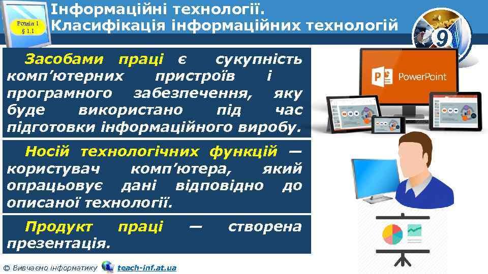 Розділ 1 § 1. 1 Інформаційні технології. Класифікація інформаційних технологій Засобами праці є сукупність