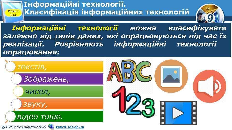 Розділ 1 § 1. 1 Інформаційні технології. Класифікація інформаційних технологій 9 Інформаційні технології можна