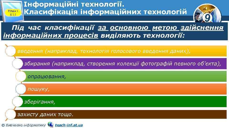 Розділ 1 § 1. 1 Інформаційні технології. Класифікація інформаційних технологій 9 Під час класифікації