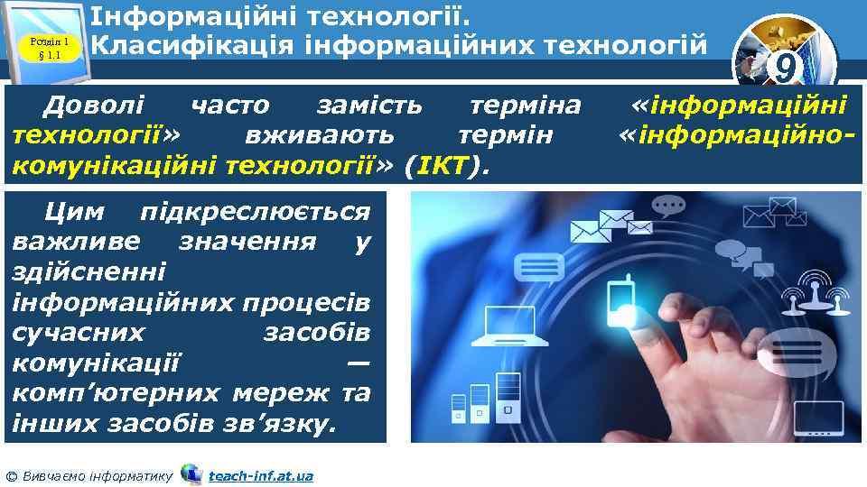 Розділ 1 § 1. 1 Інформаційні технології. Класифікація інформаційних технологій Доволі часто замість терміна