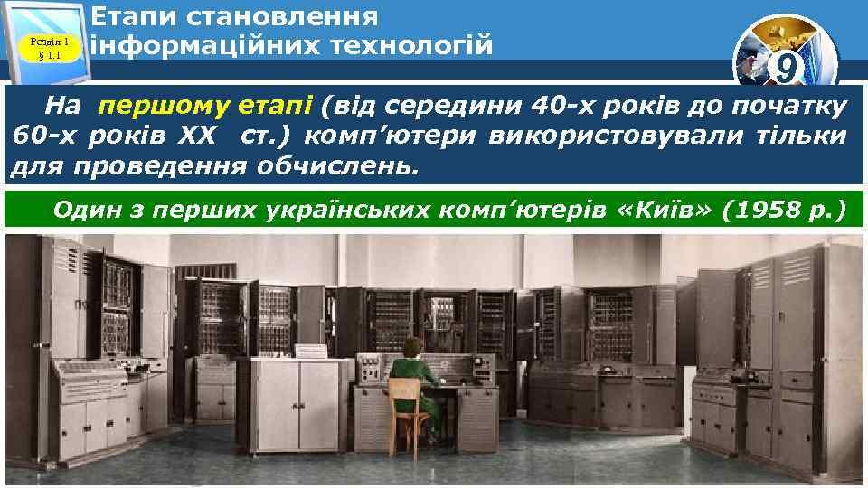 Розділ 1 § 1. 1 Етапи становлення інформаційних технологій 9 На першому етапі (від