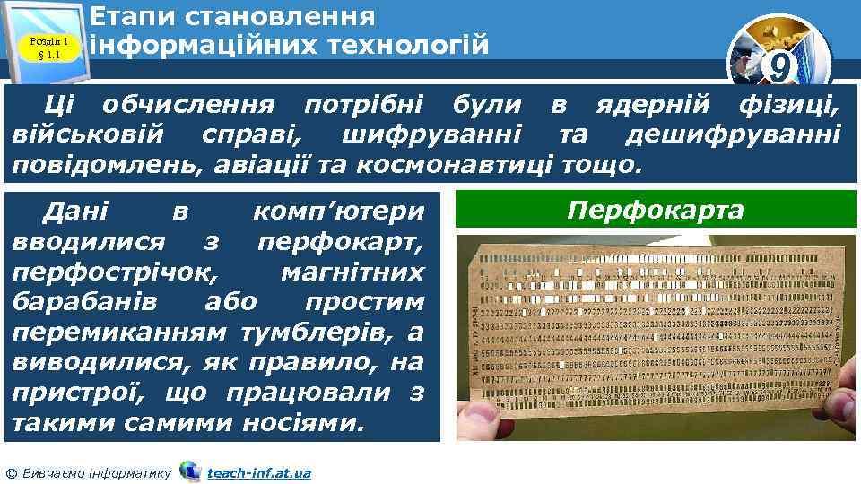 Розділ 1 § 1. 1 Етапи становлення інформаційних технологій 9 Ці обчислення потрібні були