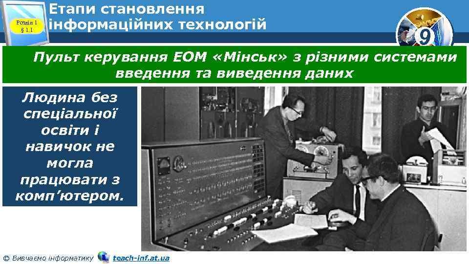 Розділ 1 § 1. 1 Етапи становлення інформаційних технологій 9 Пульт керування ЕОМ «Мінськ»