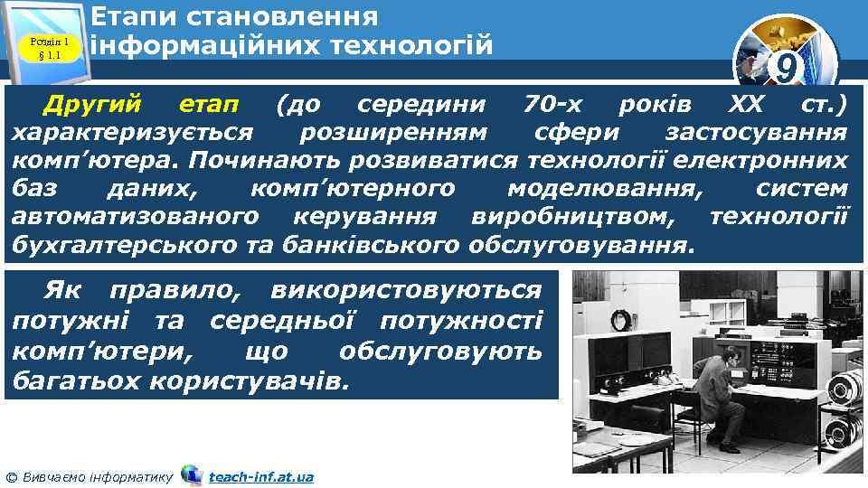 Розділ 1 § 1. 1 Етапи становлення інформаційних технологій 9 Другий етап (до середини