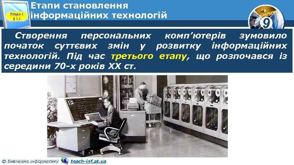 Розділ 1 § 1. 1 Етапи становлення інформаційних технологій 9 Створення персональних комп'ютерів зумовило
