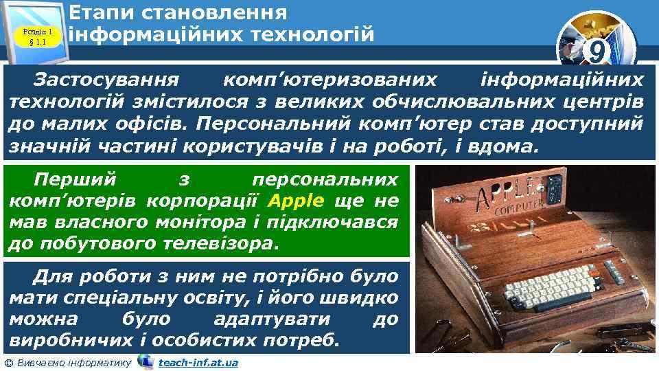 Розділ 1 § 1. 1 Етапи становлення інформаційних технологій 9 Застосування комп'ютеризованих інформаційних технологій