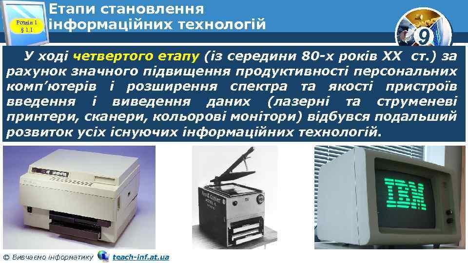 Розділ 1 § 1. 1 Етапи становлення інформаційних технологій 9 У ході четвертого етапу