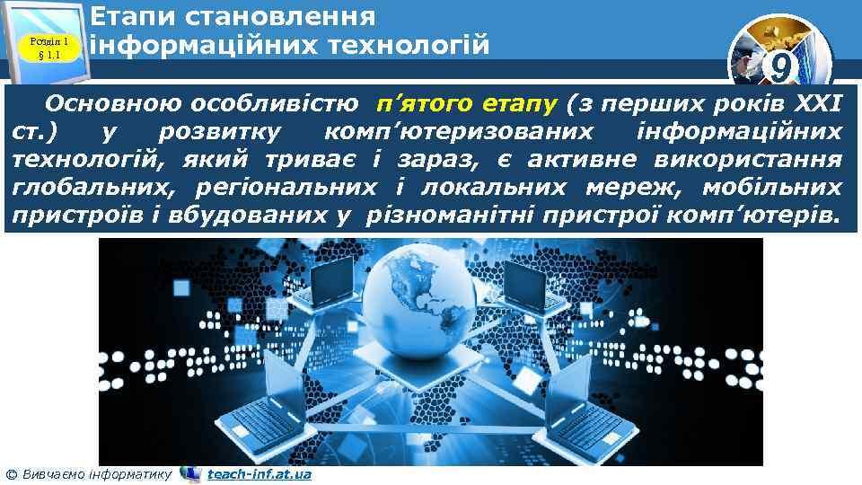 Розділ 1 § 1. 1 Етапи становлення інформаційних технологій 9 Основною особливістю п'ятого етапу