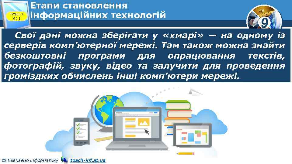 Розділ 1 § 1. 1 Етапи становлення інформаційних технологій 9 Свої дані можна зберігати