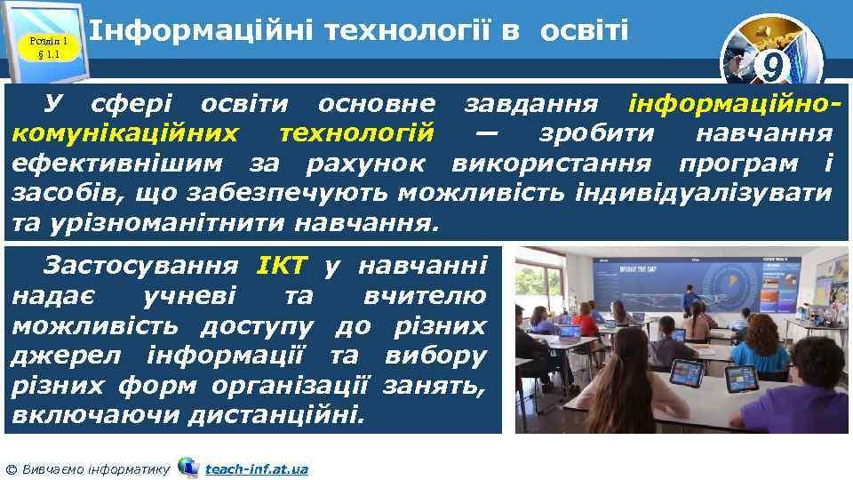 Розділ 1 § 1. 1 Інформаційні технології в освіті 9 У сфері освіти основне