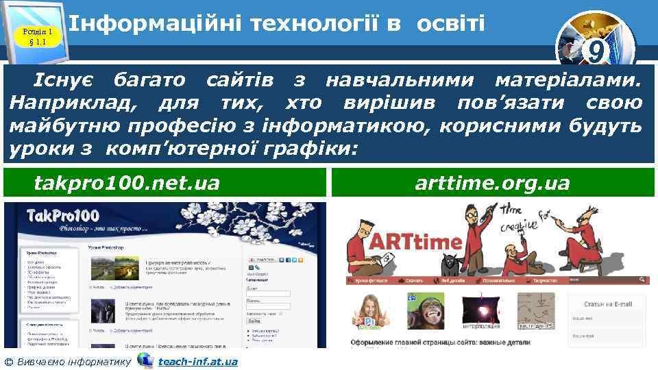 Розділ 1 § 1. 1 Інформаційні технології в освіті 9 Існує багато сайтів з