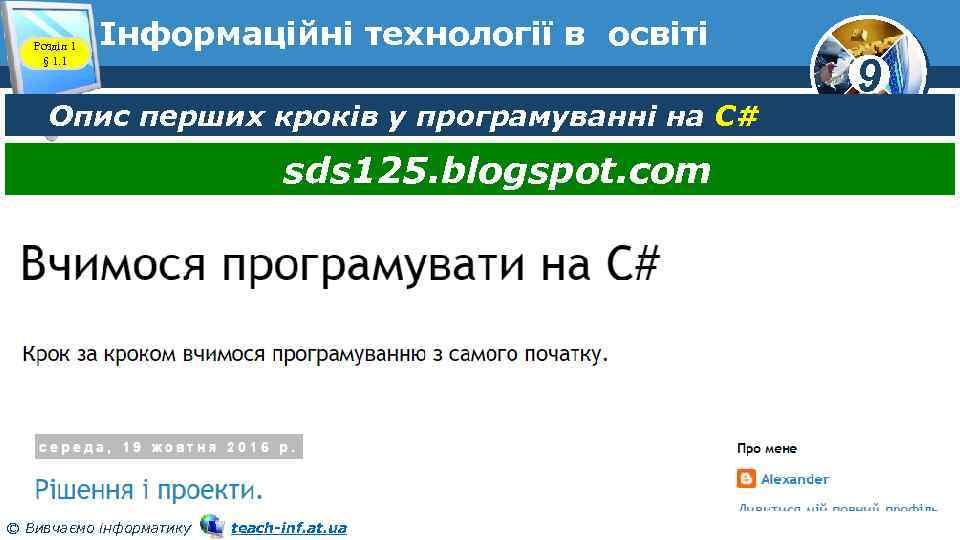 Розділ 1 § 1. 1 Інформаційні технології в освіті Опис перших кроків у програмуванні