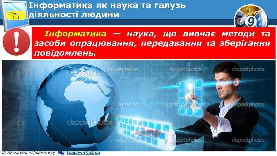 Розділ 1 § 1. 1 Інформатика як наука та галузь діяльності людини 9 Інформатика