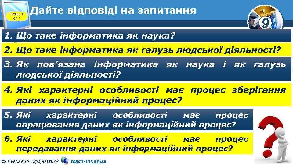 Розділ 1 § 1. 1 Дайте відповіді на запитання 1. Що таке інформатика як
