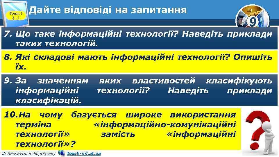Розділ 1 § 1. 1 Дайте відповіді на запитання 9 7. Що таке інформаційні