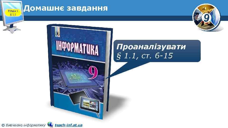 Розділ 1 § 1. 1 Домашнє завдання 9 Проаналізувати § 1. 1, ст. 6