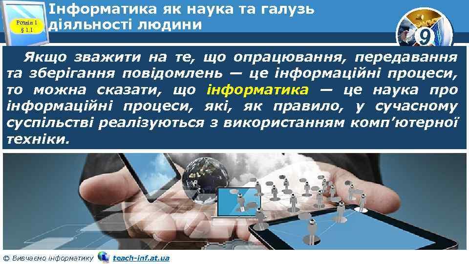 Розділ 1 § 1. 1 Інформатика як наука та галузь діяльності людини 9 Якщо