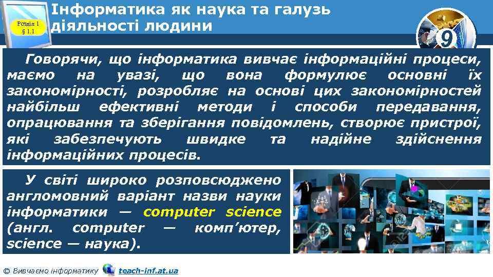Розділ 1 § 1. 1 Інформатика як наука та галузь діяльності людини 9 Говорячи,