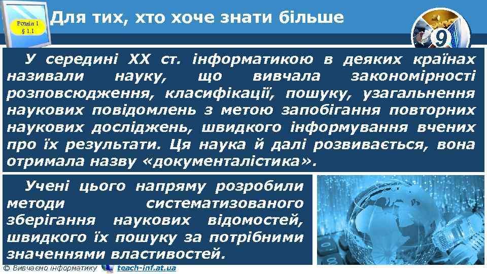Розділ 1 § 1. 1 Для тих, хто хоче знати більше 9 У середині